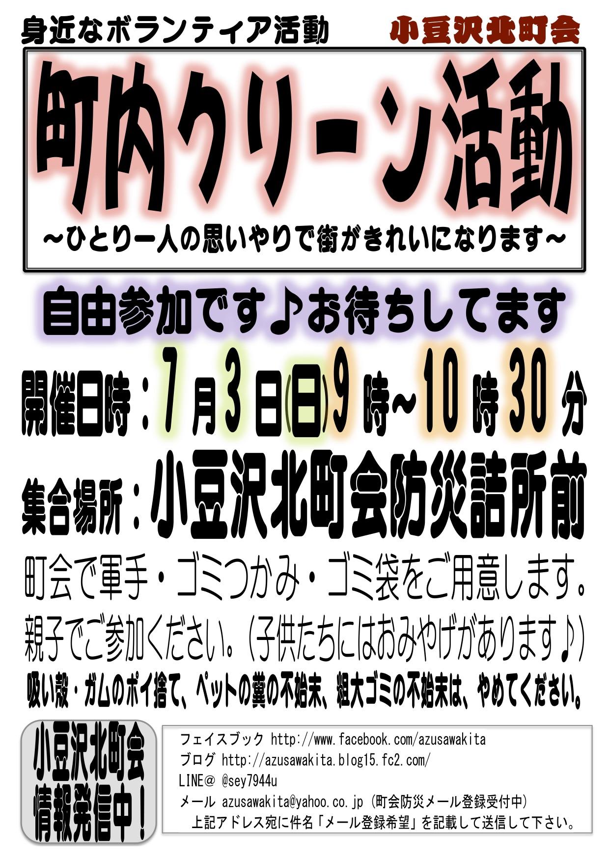 2016年7月3日(日)町内クリーン活動
