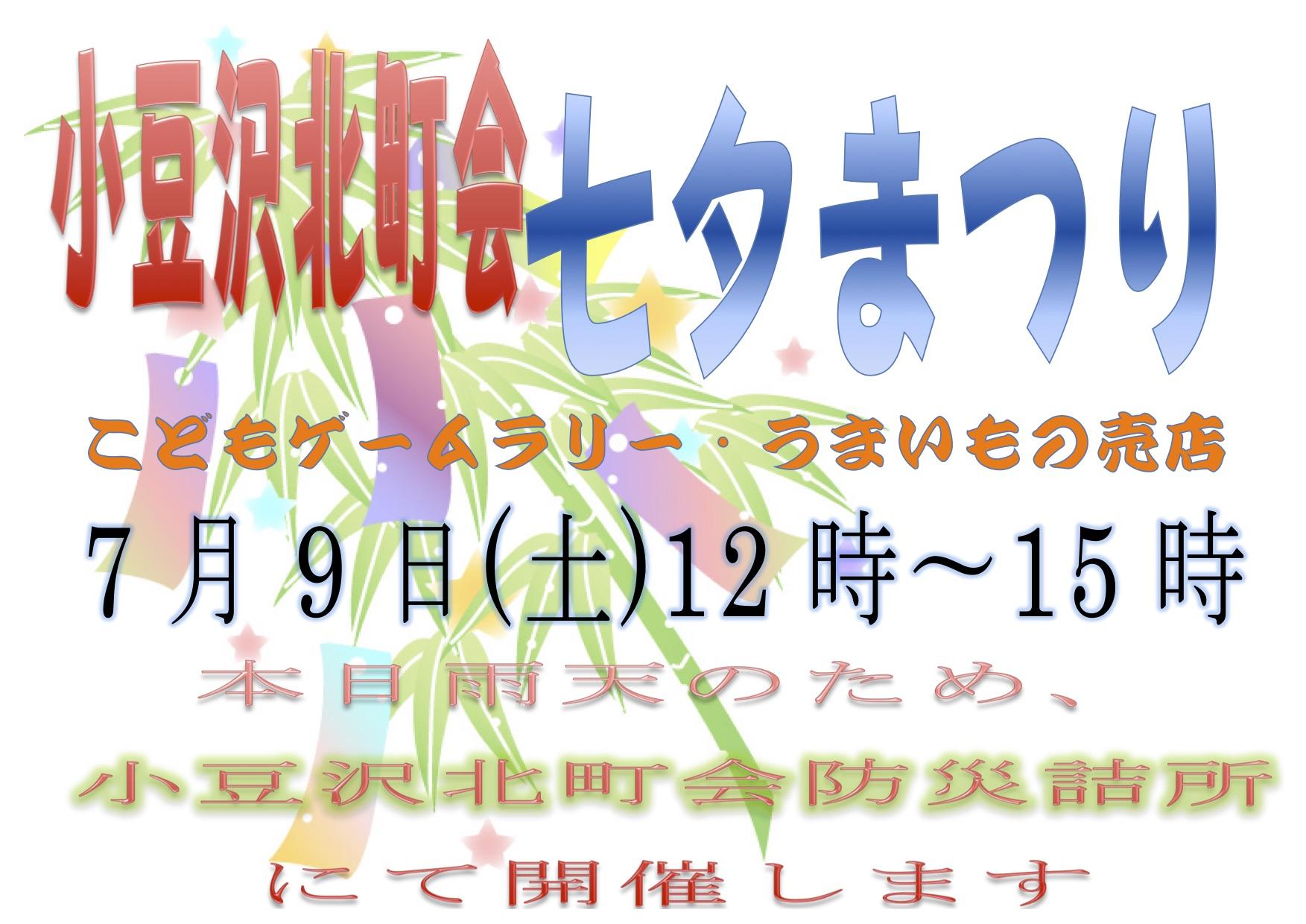 2016年7月9日(土)七夕まつり雨天