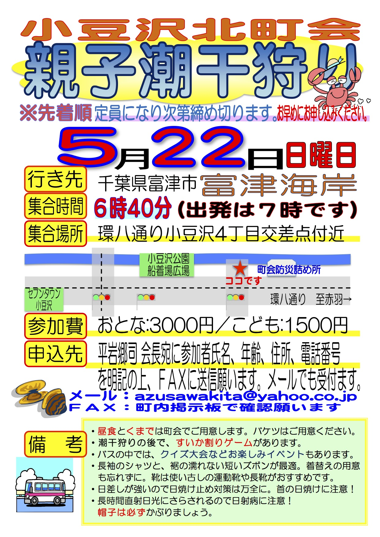 2016年5月22日潮干狩りポスター