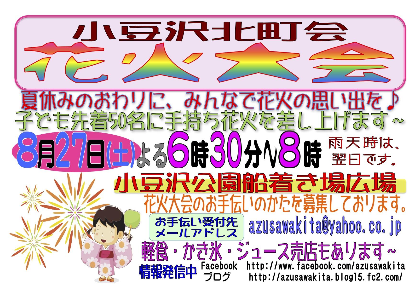 2016年8月27日(土)花火大会