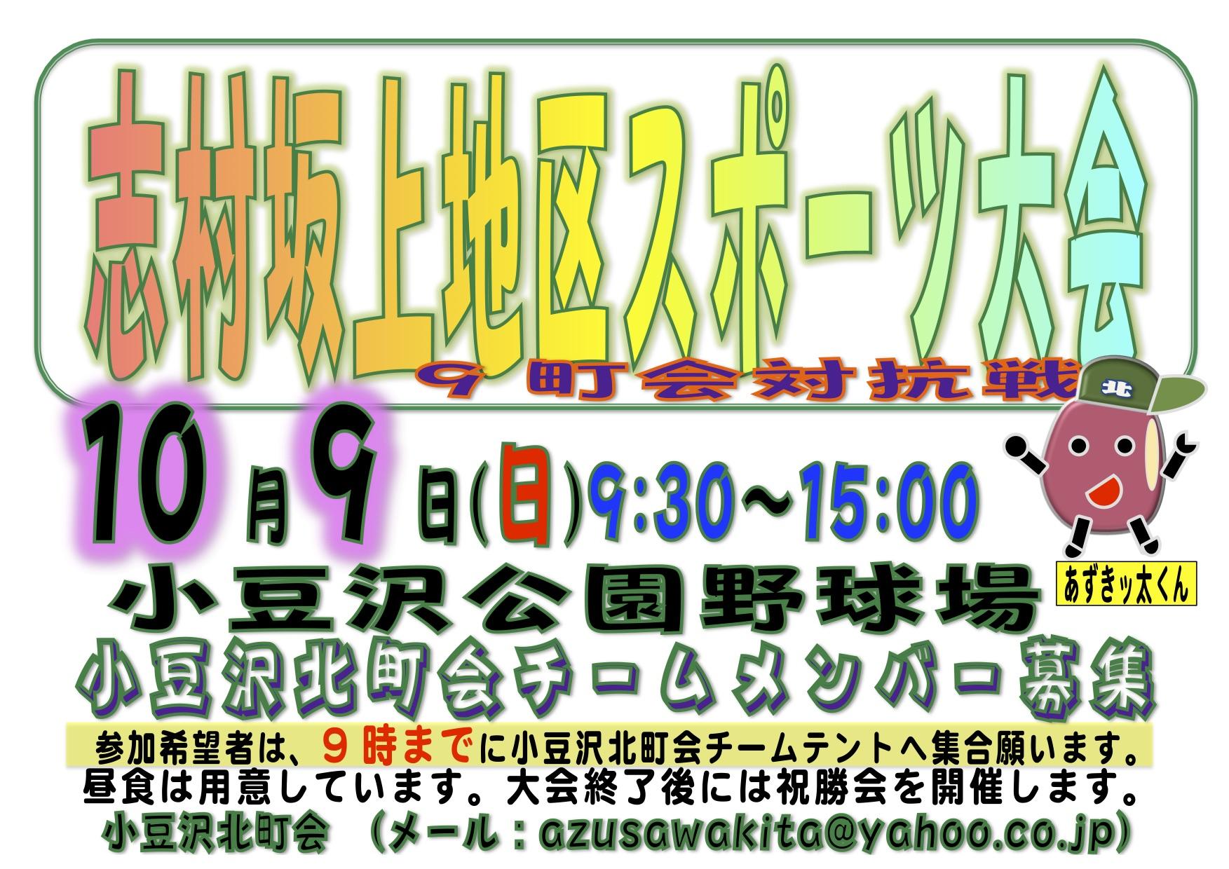 2016年10月9日(日)志村坂上地区スポーツ大会