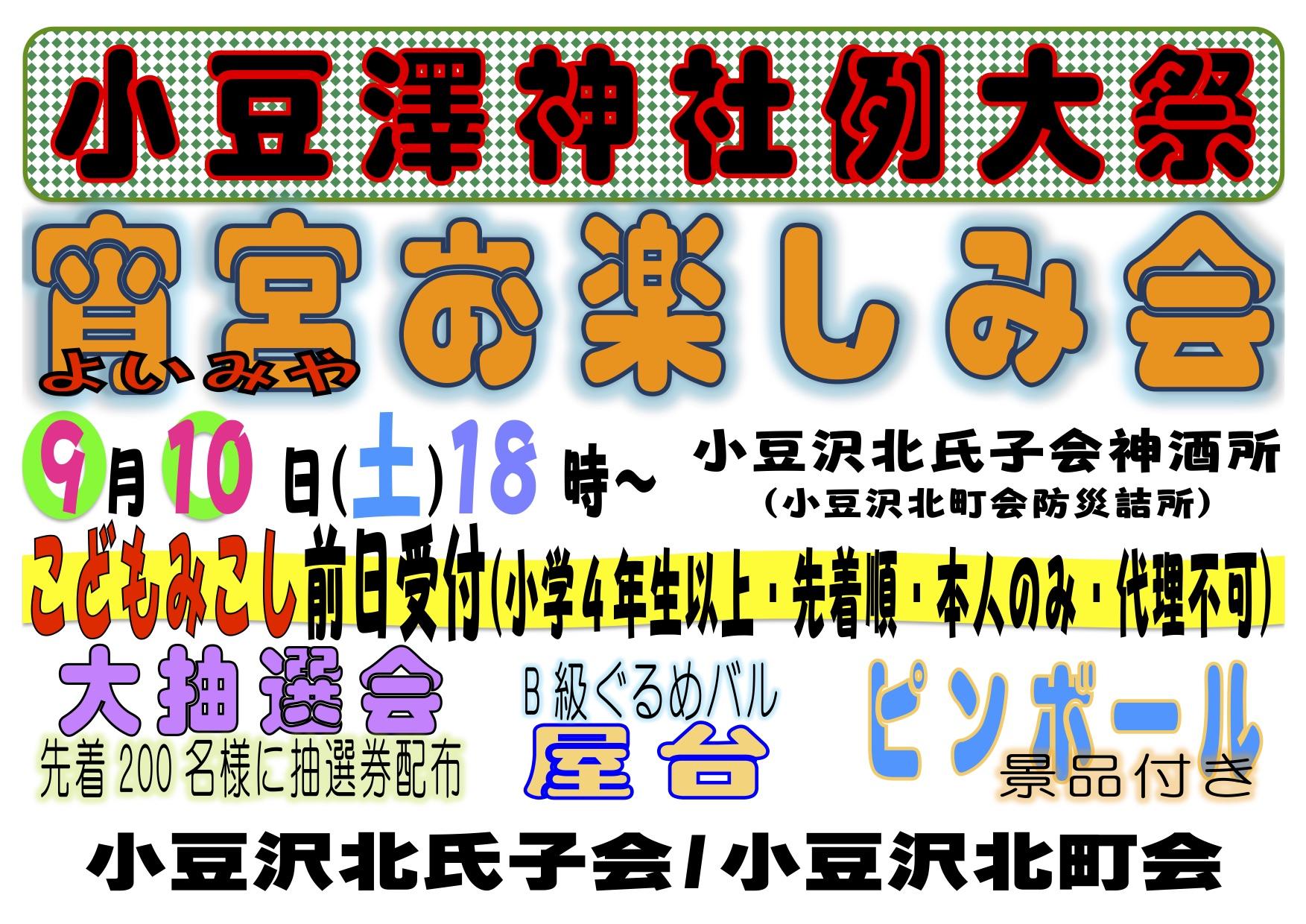 2016年9月10日(土)宵宮