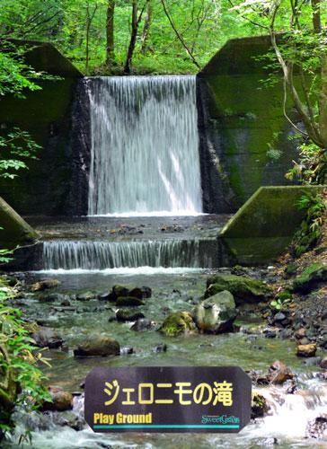 ジェロニモの滝