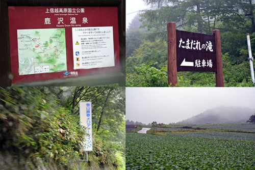 鹿沢温泉付近