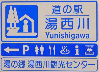 道の駅湯西川看板