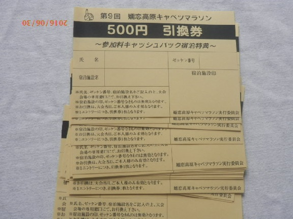 嬬恋キャベツマラソン 宿泊特典