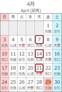 201604_Calendar.png