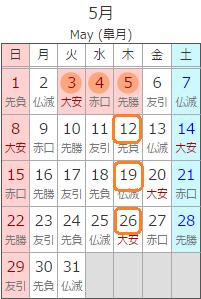 201605_Calendar.png