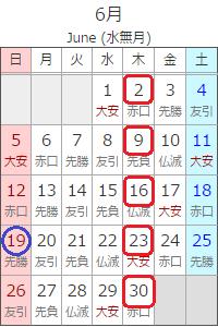 201606_Calendar.png