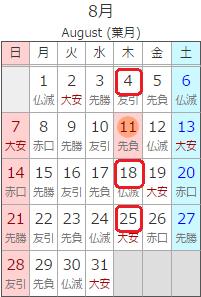 201608_Calendar.png