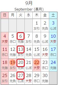 201609_Calendar.png