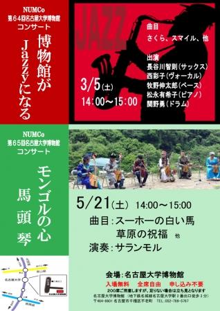 名古屋大学博物館のコンサートチラシ