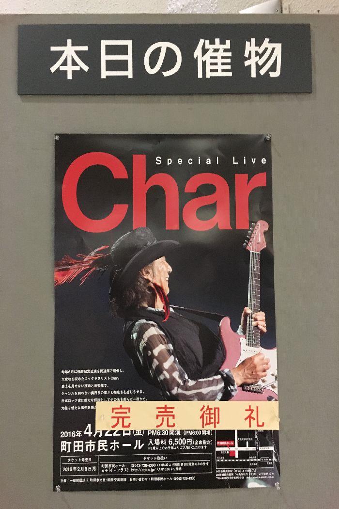 054-Char町田