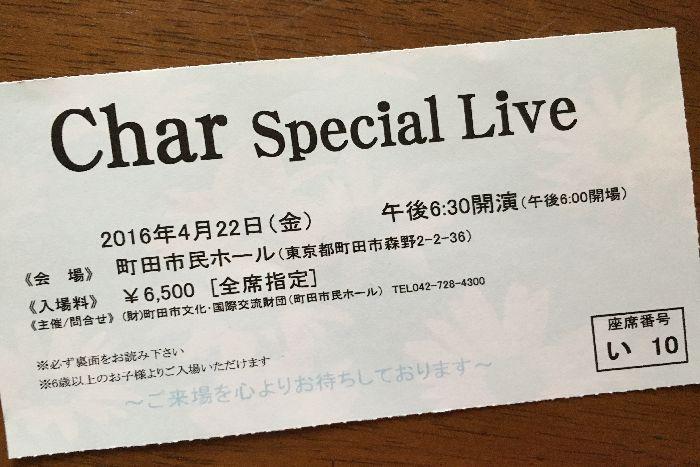 060-Charチケット