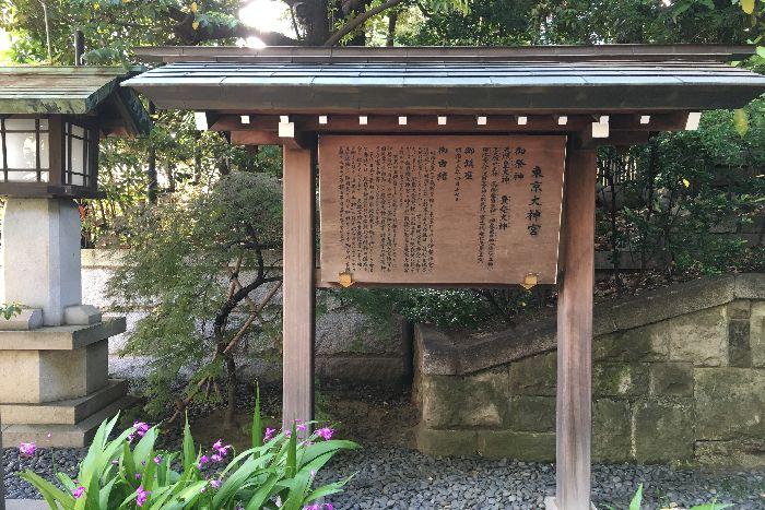 031-東京大神宮