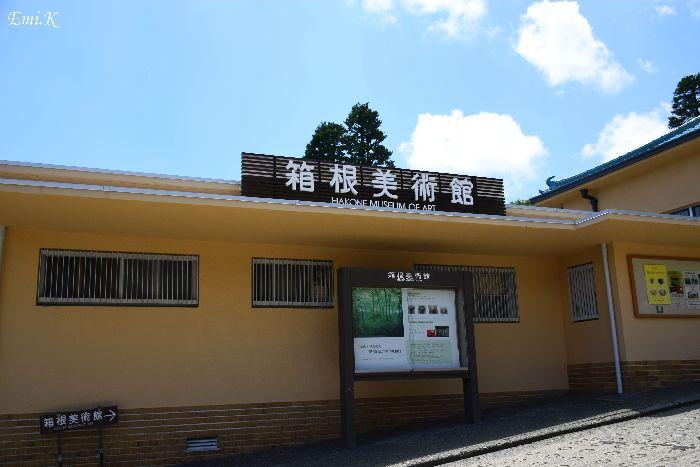 051-New-Emi-箱根美術館入口
