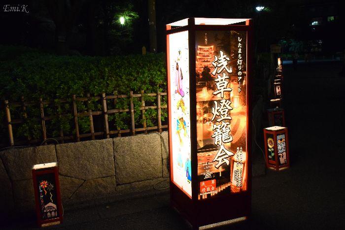 057-Emi-浅草寺燈籠会