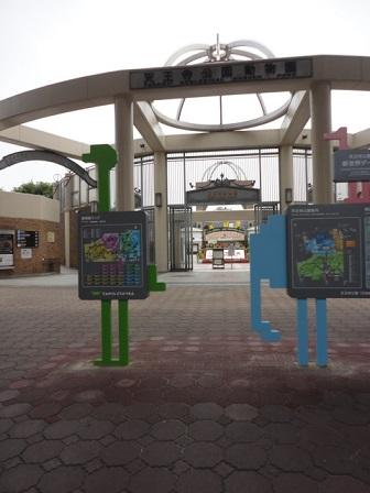 天王寺動物公園①