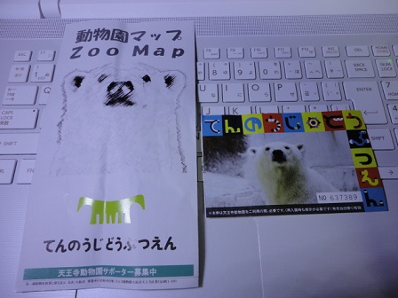天王寺動物公園②