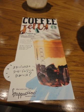 スタバのコーヒーゼリー②
