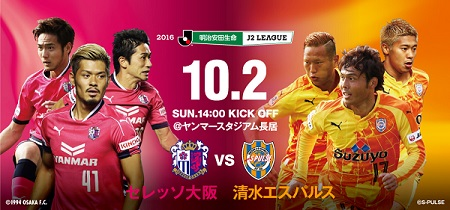 1002_J2League_Section34_cerezo 450