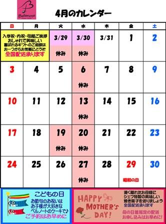 営業カレンダー2016-04