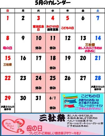 2016-05営業カレンダー