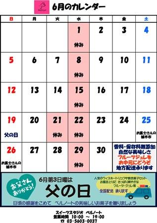 営業カレンダー2016-06