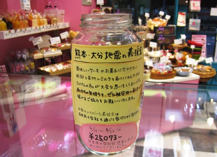 201606kumamoto-donation.jpg