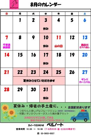 営業カレンダー2016-08