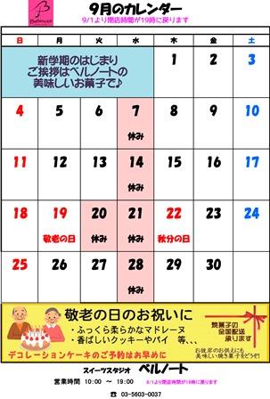 営業カレンダー2016-09