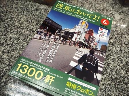 20160927asakusaoideyo.jpg
