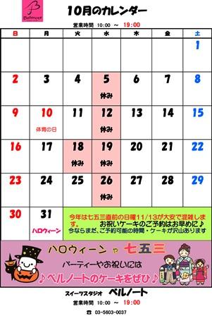 営業カレンダー2016-10