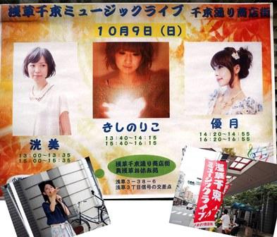 20161009senzokumusic.jpg