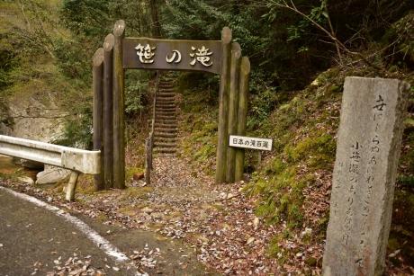 17笹の滝