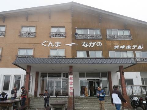 z渋峠ホテル
