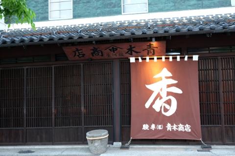 68参道の店香