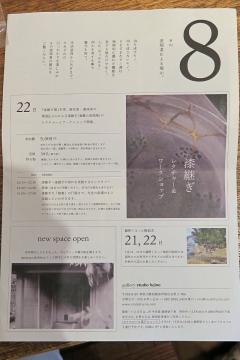 071Studio Fujino