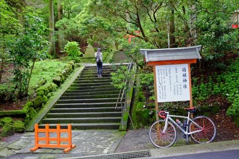 15箱根神社