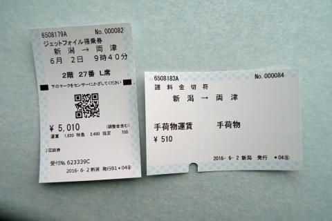 05新潟駅新潟港