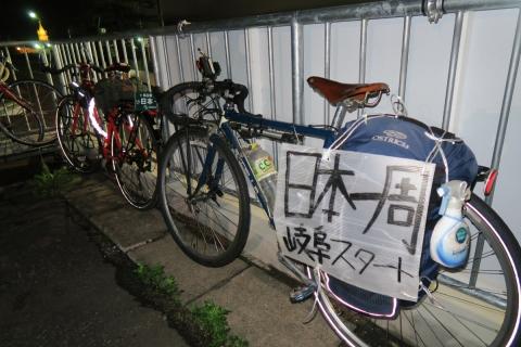 32日本一周中