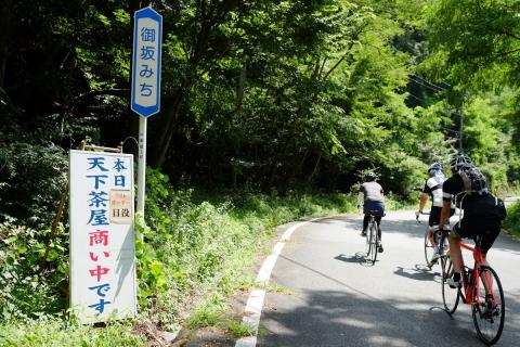 13御坂峠へ営業中