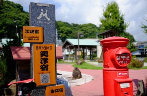 32興津宿公園