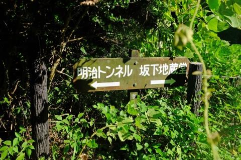 44宇津ノ谷トンネル明治