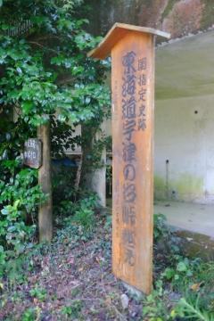 51宇津ノ谷