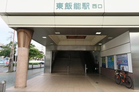 01東飯能駅