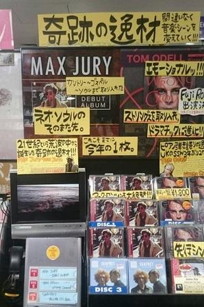 MAX JURY_T渋谷 - コピー