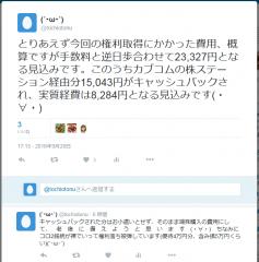 160928tesuuryo.png