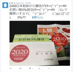2499日本和装