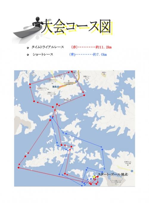 2016shima_rute.jpg